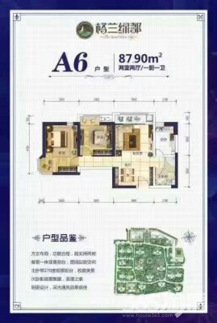 格兰绿都3室2厅2卫88平米2016年产权房毛坯