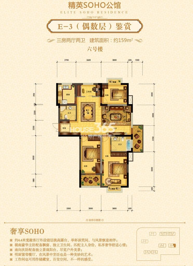萧山区九悦江南84方户型结构图