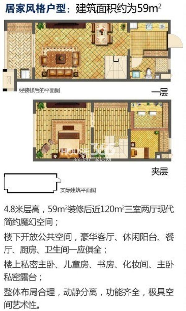 旭日上城59平米loft公寓户型图
