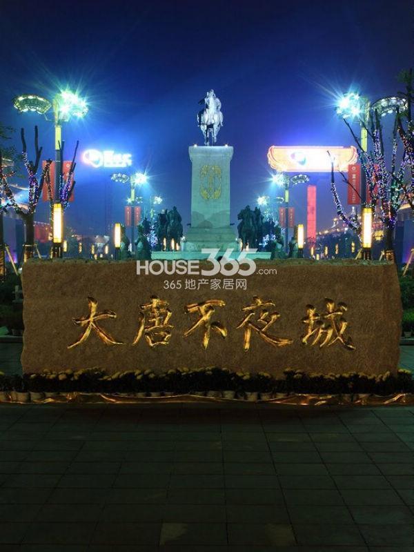 中海紫御华府中海派周边大唐不夜城(2013-04-17)