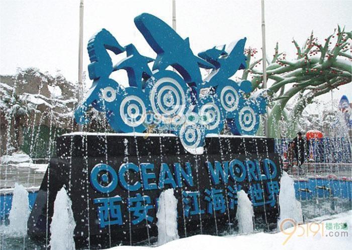 中海紫御华府中海派周边曲江海洋世界(2013-04-17)