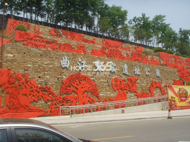 中海紫御华府中海派周边曲江寒窑遗址公园(2013-04-17)