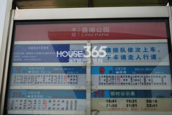 蠡湖一号附近公交站牌实景图(2013.4)