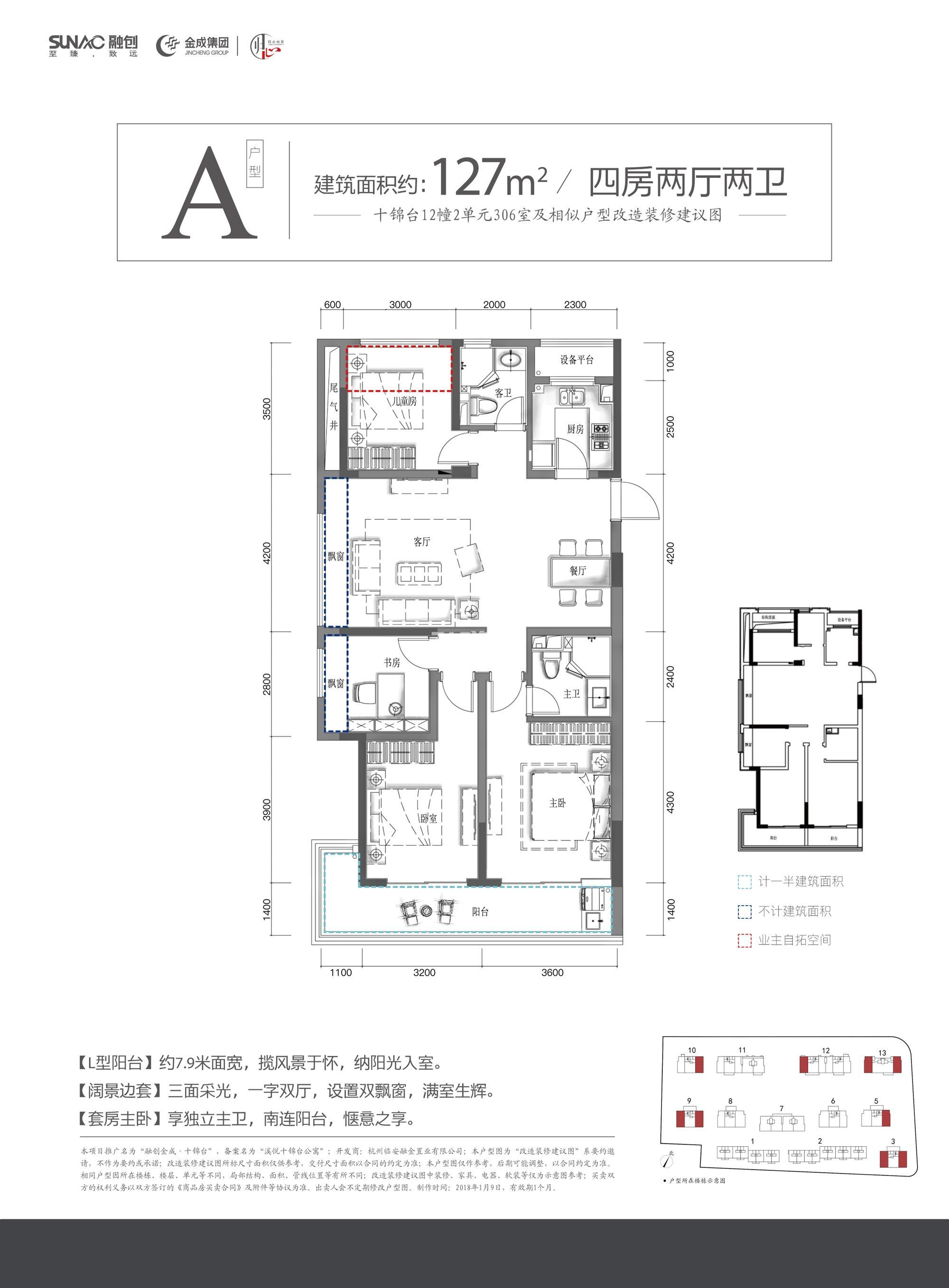 融创金成十锦台A户型127方(3、5、9、10、13#)