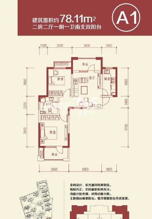 鲁班尚品2室2厅1厨1卫78.11平米户型
