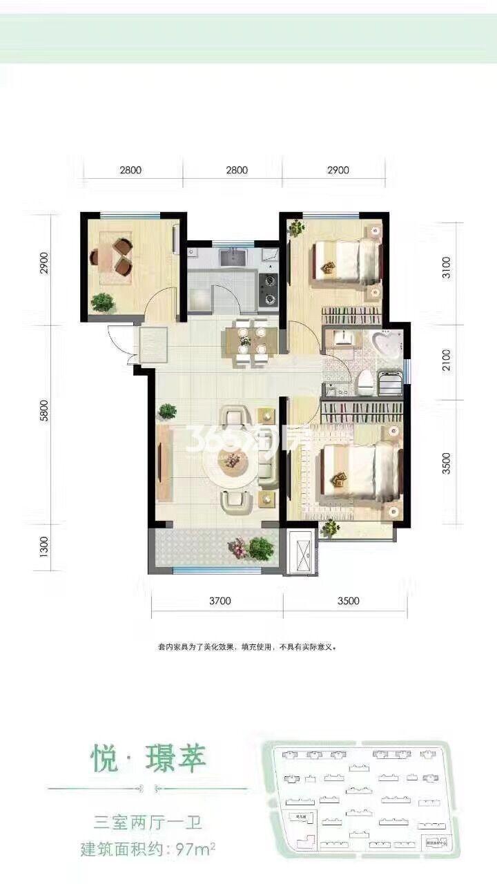 97平米 三室两厅一卫