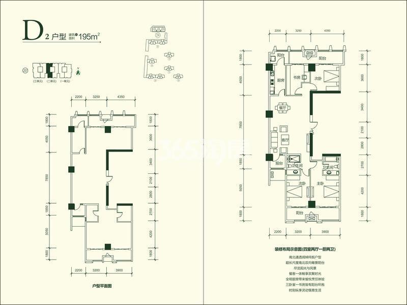 白桦林明天二期(北区)21#楼D2户型195㎡户型图