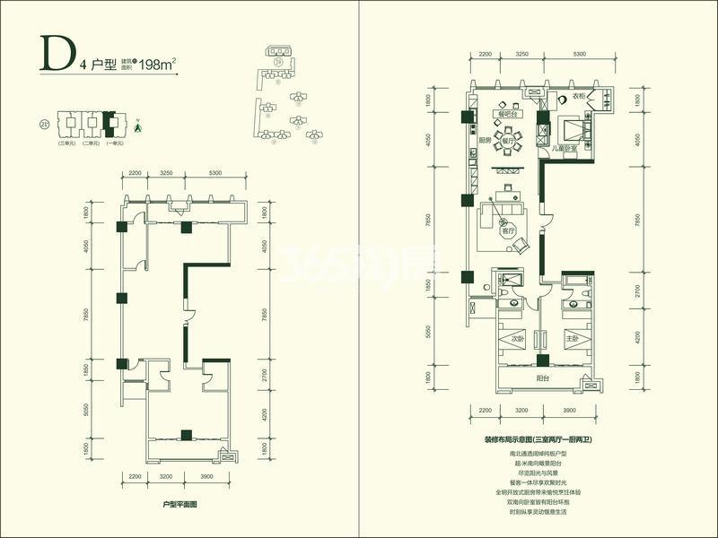 白桦林明天二期(北区)21#楼D4户型198㎡户型图