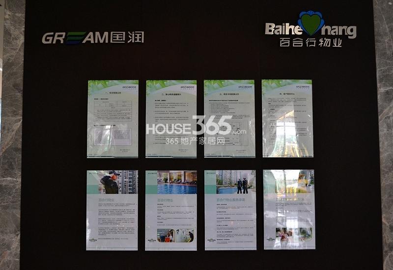 国润城物业证件实景图(2013年7月15日)