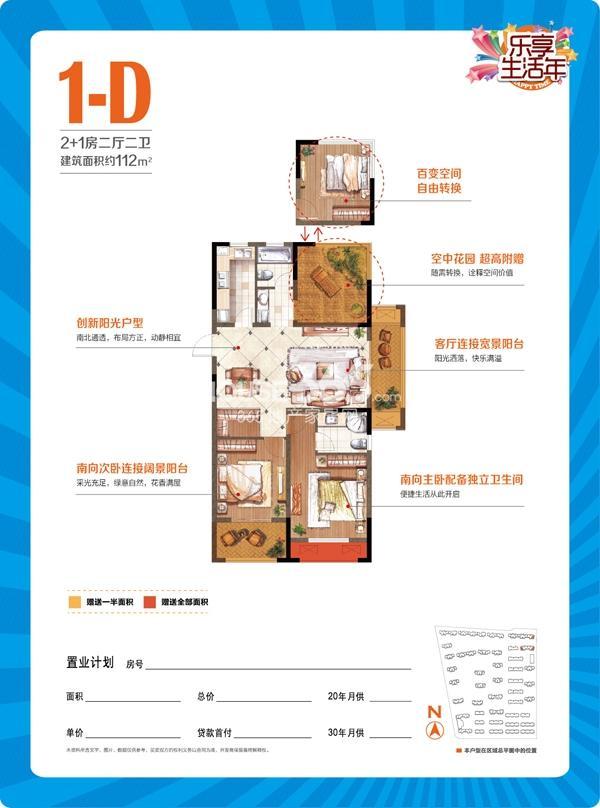 伟业迎春乐家1-D户型图2+1室2厅2卫  112平米