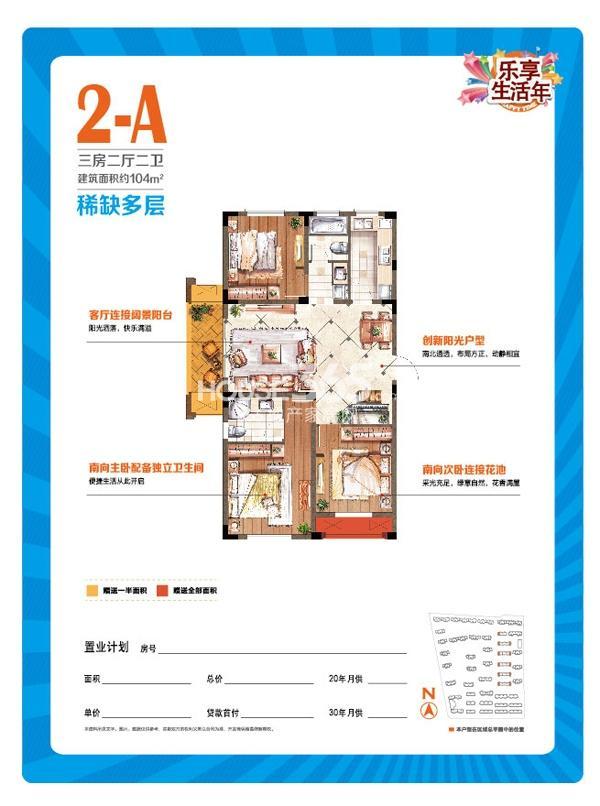 伟业迎春乐家2-A户型三室两厅两卫 104平米