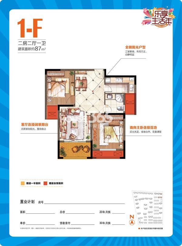 伟业迎春乐家1-F户型两房两厅一卫 87平米