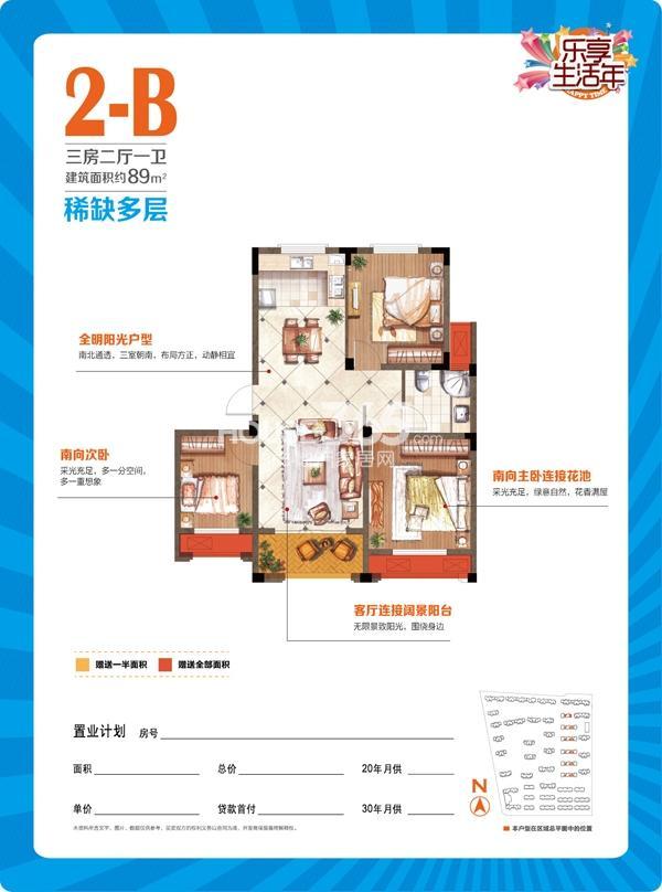 伟业迎春乐家2-B户型三室两厅一卫 89平米