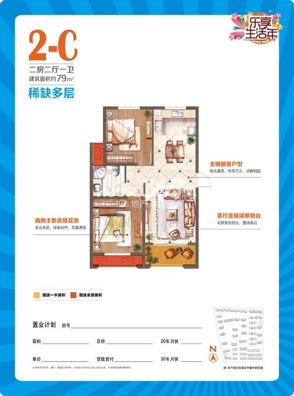 伟业迎春乐家2-C户型两室两厅一卫 79平米