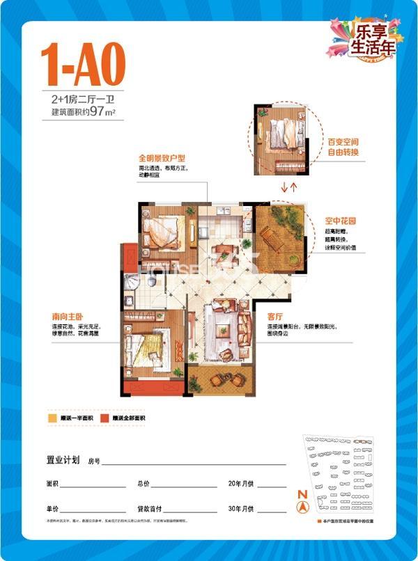 伟业迎春乐家1-A0户型图2+1室2厅1卫 97平米