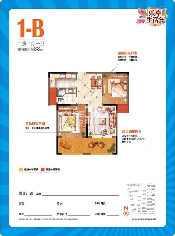 伟业迎春乐家1-B户型两室两厅一卫 88平米