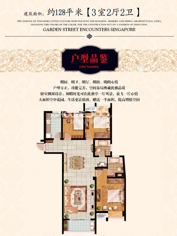 5#-约128平-3室2厅2卫