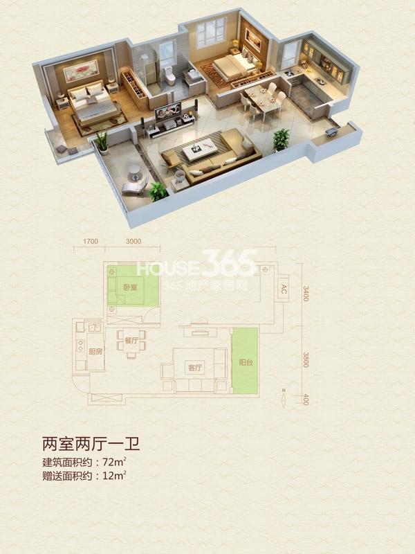南飞鸿天锦8号楼E户型2室2厅1卫1厨 72.00㎡