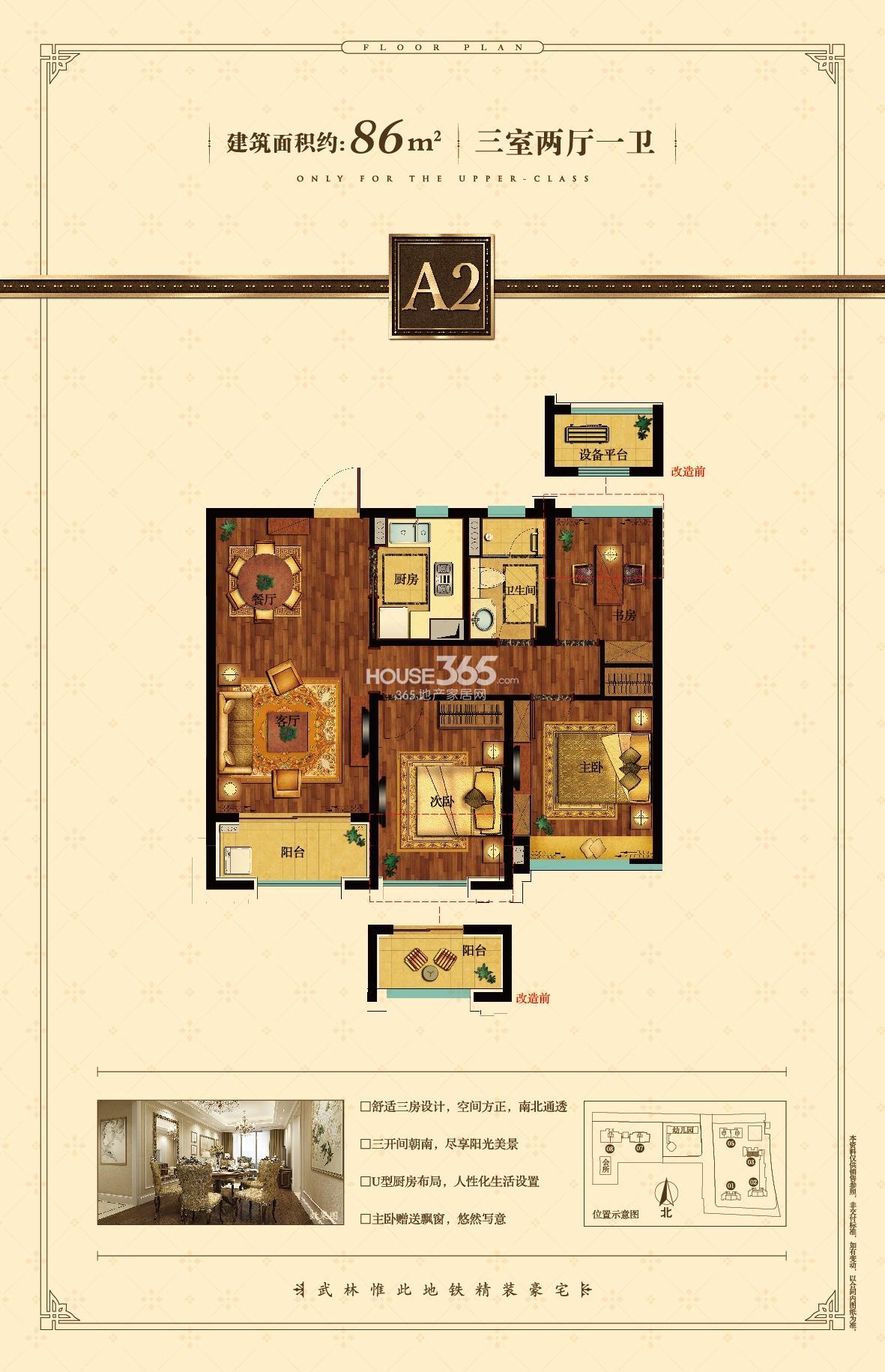 九龙仓君玺3号楼A2户型 86㎡ 三室两厅一卫
