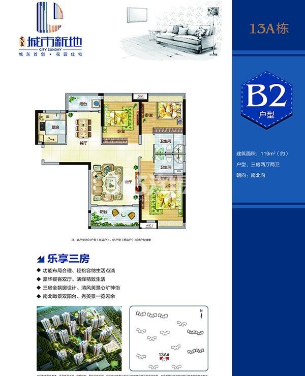 东菱城市新地B2户型119㎡