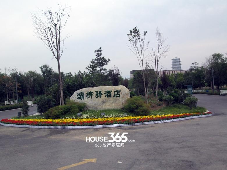 世园大公馆周边酒店(20130829)