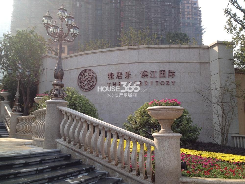 雅居乐滨江国际实景图(10.28)