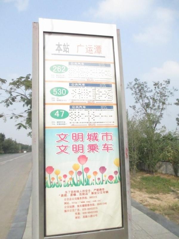 世园大公馆周边广运潭站(20130829)