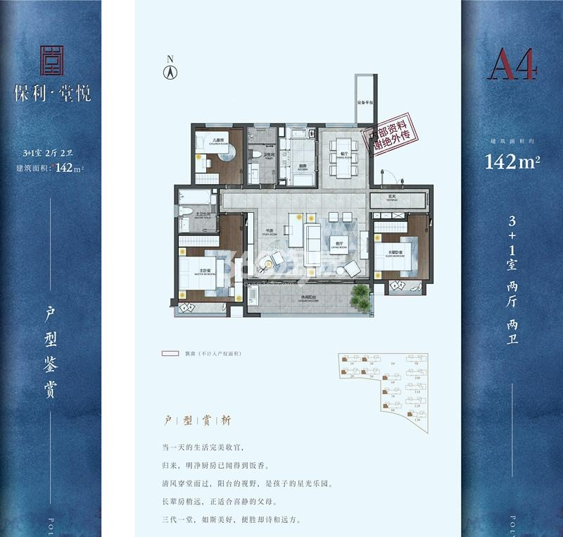 保利堂悦A4-142㎡户型图