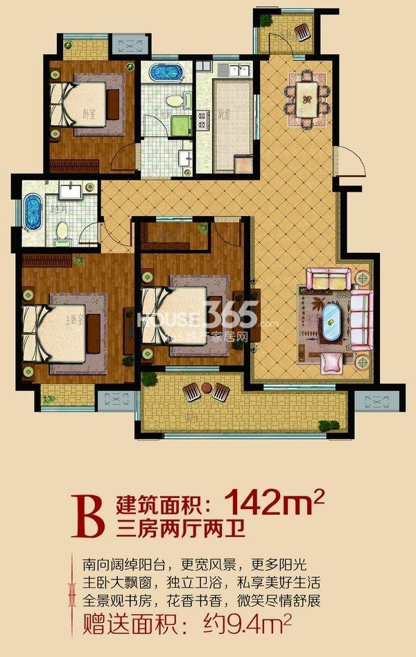 户型图 B户型面积142平米 三房两厅两卫 142