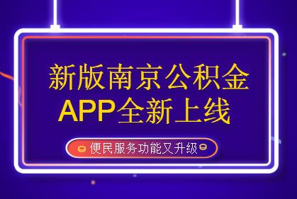 新版南京公积金APP全新上线