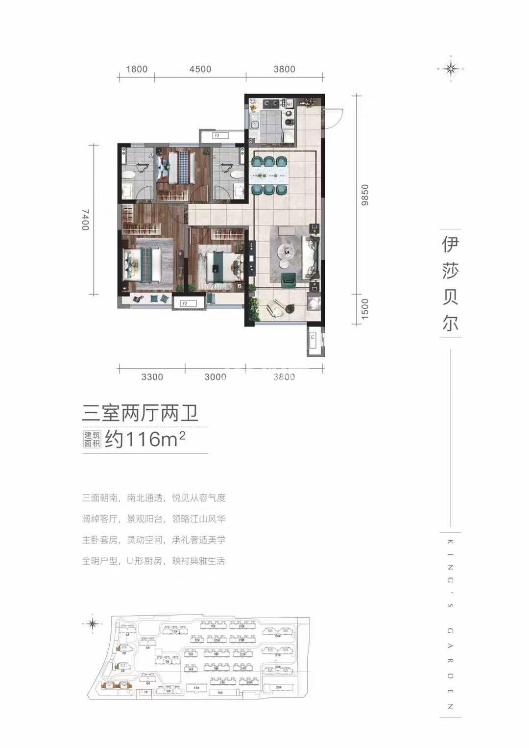 金辉江山名著116㎡三室两厅两卫户型图