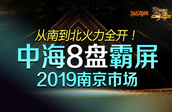 从南到北火力全开!中海8盘霸屏2019南京市场