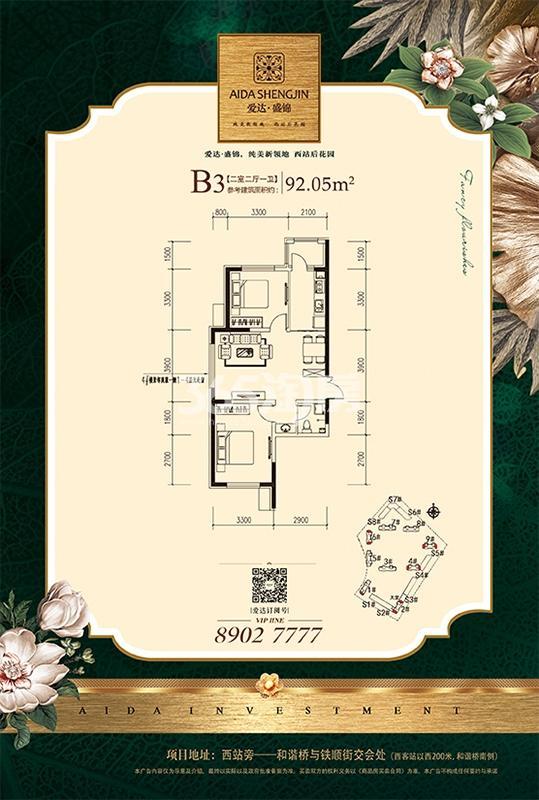 B3户型 两室两厅一卫