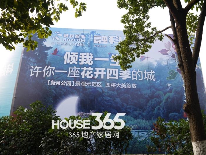 融科城工地围广(2012.11.15)