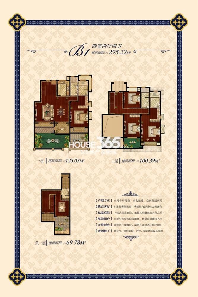 紫金东郡·钟山墅户型图