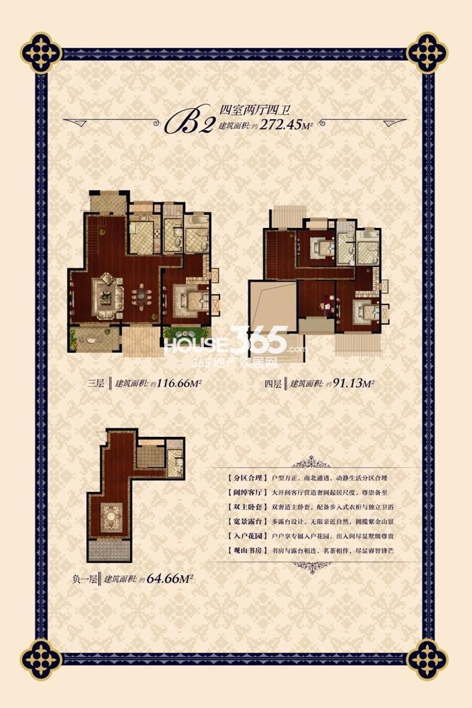 紫金东郡·钟山墅(3、4楼)户型图272.45㎡