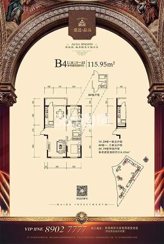 7#B4户型 两室两厅一卫