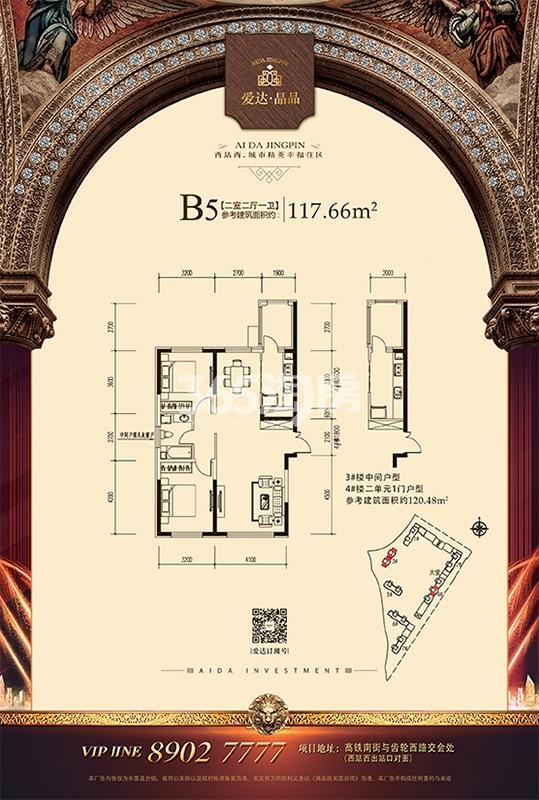 7#B5户型 两室两厅一卫