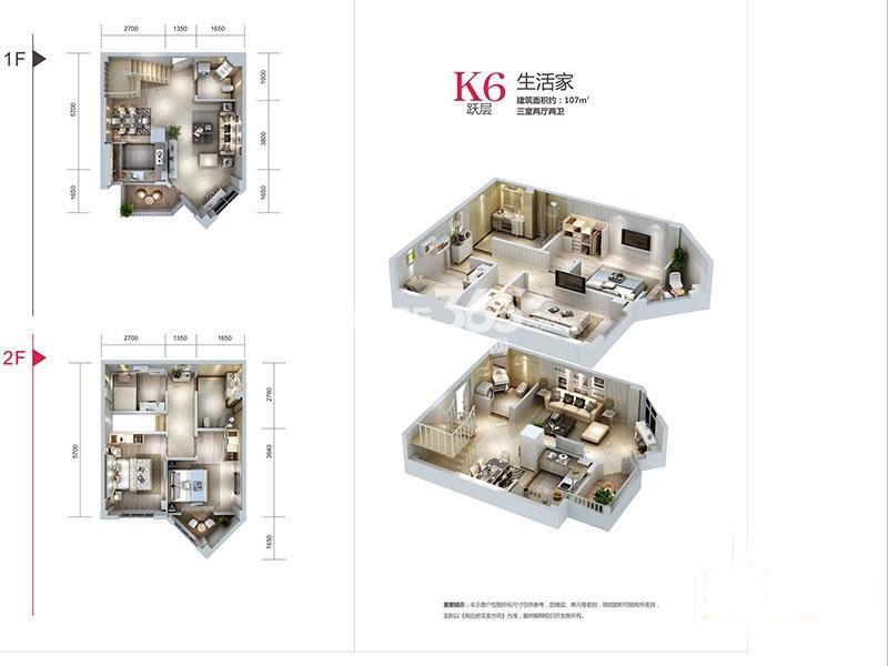 天朗蓝湖树三期31#楼K6跃层户型3室2厅2卫1厨 107.00㎡