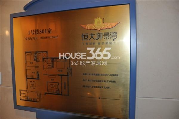 恒大御景湾3室2厅2卫 134.00㎡样板间实景