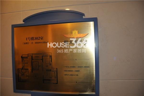 恒大御景湾1#2户型3室2厅1卫 105.00㎡样板间实景