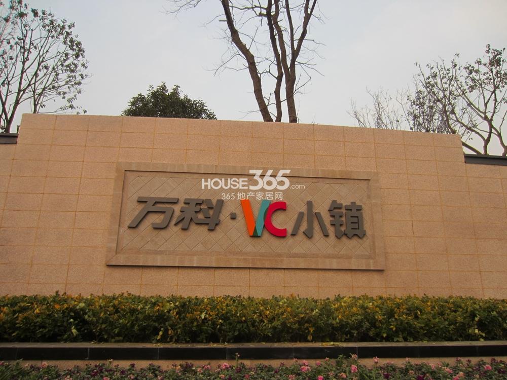 万科VC小镇实景图2014-12-23