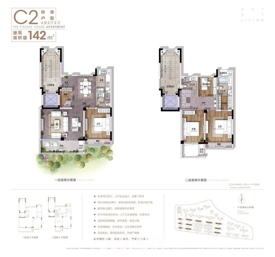信达翡丽世家C2面积约142平户型图