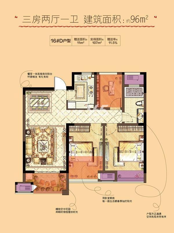 金地格林郡16#E户型图 三房两厅一卫96平米