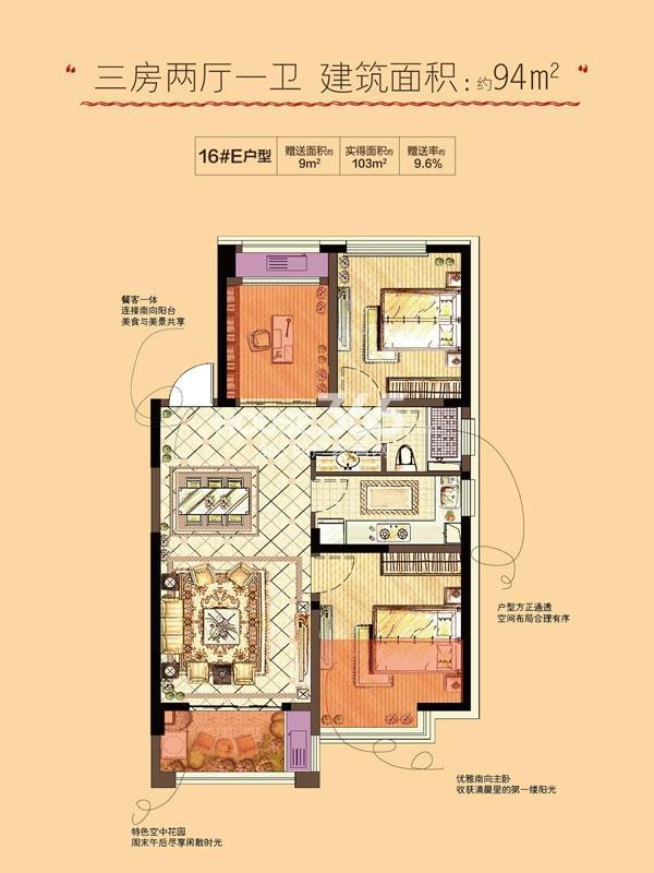 金地格林郡16#E户型图 三房两厅一卫94平米