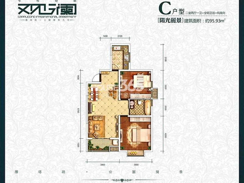 卡布奇诺观澜SOHOC户型2室2厅1卫1厨 95.93㎡