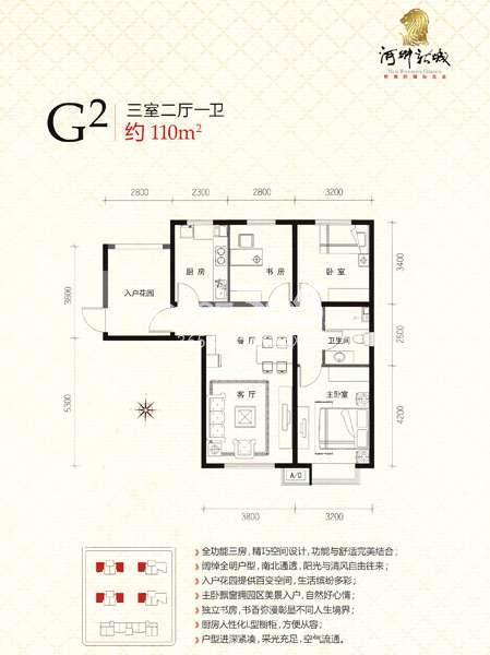 河畔新城G2 3室2厅1卫 110㎡