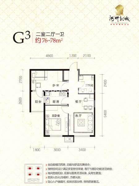 河畔新城G3 2室2厅1卫 76㎡