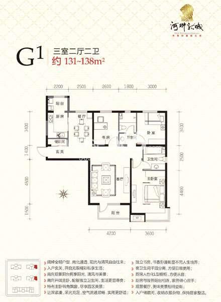 河畔新城G1 3室2厅2卫 131㎡