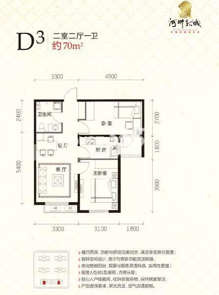 河畔新城D3 2室2厅1卫 70㎡